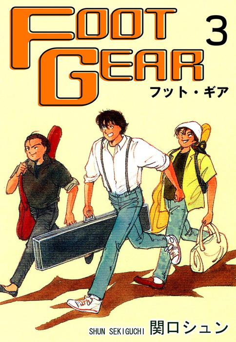 FOOT GEAR-フット・ギア-(3)拡大写真