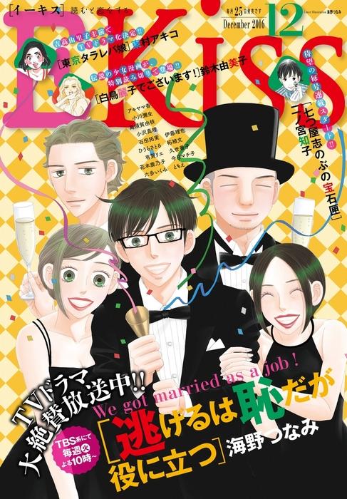 EKiss 2016年12月号[2016年10月25日発売]拡大写真