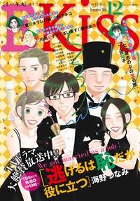 EKiss 2016年12月号[2016年10月25日発売]-電子書籍