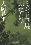 ミンドロ島ふたたび-電子書籍
