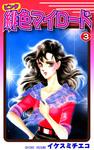 緋色(ピンク)マイロード(3)-電子書籍