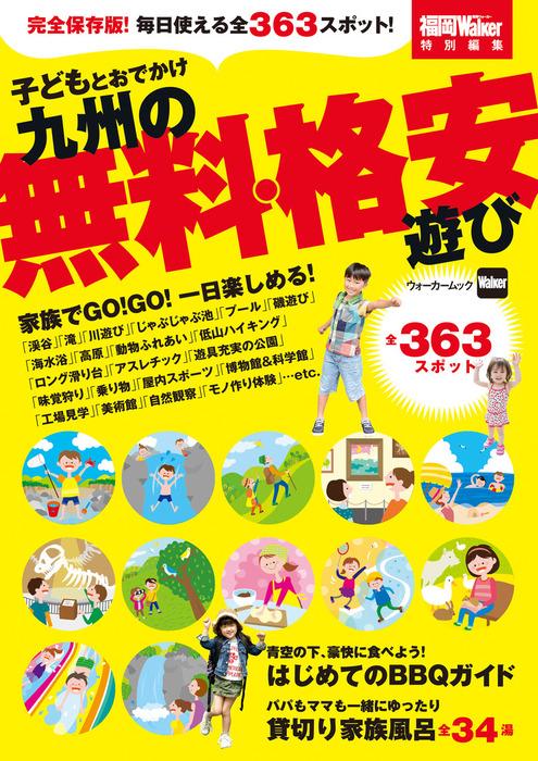 子どもとおでかけ 九州の無料・格安遊び拡大写真