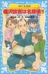 福沢諭吉は名探偵!! タイムスリップ探偵団とてんやわんやの蘭学授業の巻-電子書籍