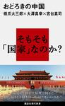 おどろきの中国-電子書籍