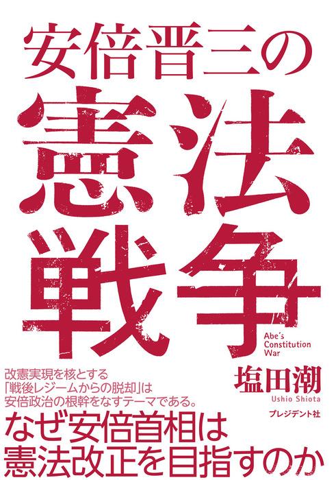 安倍晋三の憲法戦争拡大写真