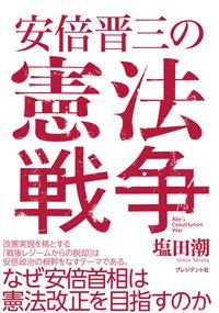 安倍晋三の憲法戦争-電子書籍
