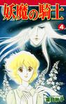妖魔の騎士(4)-電子書籍