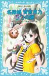 名探偵 宵宮月乃 5つの謎-電子書籍