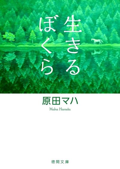 生きるぼくら-電子書籍