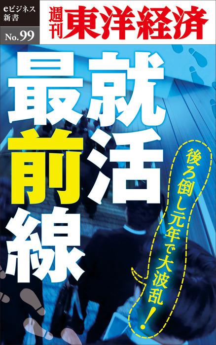 就活最前線―週刊東洋経済eビジネス新書No.99-電子書籍-拡大画像