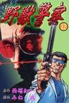 野獣警察 12-電子書籍