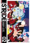 プリンス・オブ・ストライド02-電子書籍