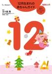 12月生まれの赤ちゃんガイド-電子書籍