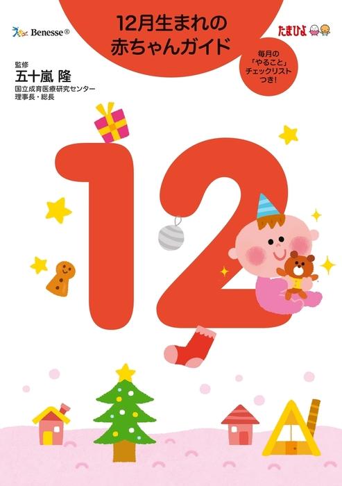 12月生まれの赤ちゃんガイド拡大写真