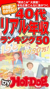 バイホットドッグプレス 40代リアル年収ランキング 2014年 12/5号