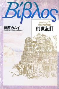 旧約聖書―創世記― 2-電子書籍