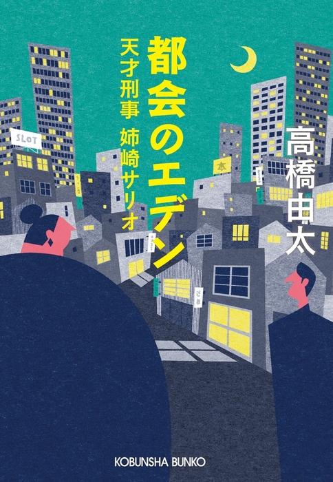 都会のエデン~天才刑事 姉崎サリオ~-電子書籍-拡大画像