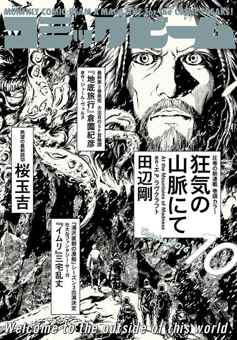 月刊コミックビーム 2016年10月号拡大写真