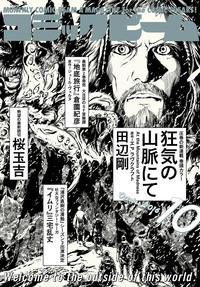 月刊コミックビーム 2016年10月号-電子書籍
