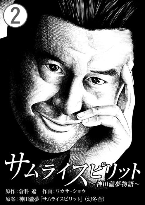 サムライスピリット~神田瀧夢物語~ 2巻拡大写真