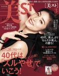 美ST(ビスト) 2017年 3月号-電子書籍