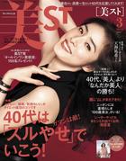 美ST(ビスト) 2017年 3月号