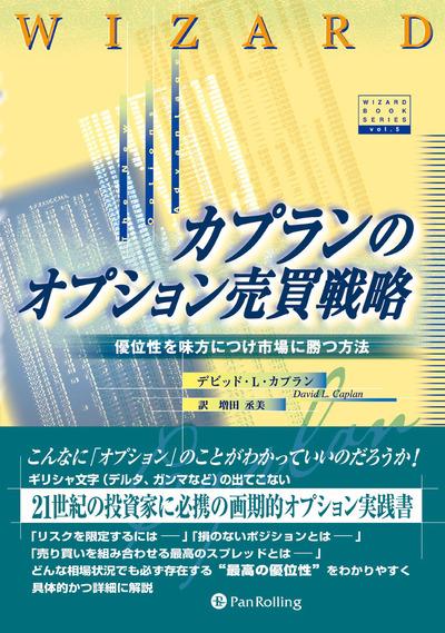 カプランのオプション売買戦略 ――優位性を味方につけ市場に勝つ方法-電子書籍