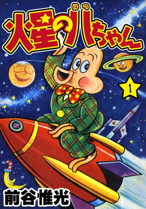 火星の八ちゃん (1)-電子書籍-拡大画像