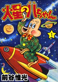 火星の八ちゃん (1)