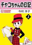 チャコちゃんの日記(1)-電子書籍