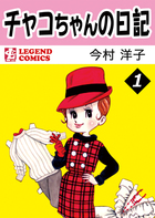 HEWレジェンドコミックス