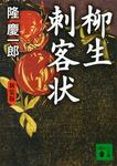 新装版 柳生刺客状-電子書籍