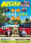 KCARスペシャル 2015年9月号-電子書籍