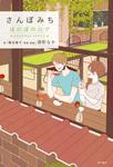 さんぽみち ほのぼのログ another story-電子書籍