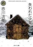 失われた少女-電子書籍