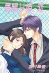 居眠り姫の恋-電子書籍