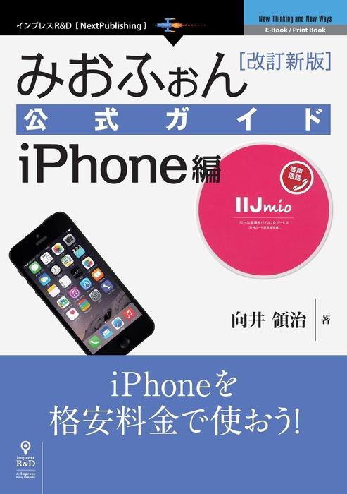 みおふぉん公式ガイド iPhone編 改訂新版拡大写真