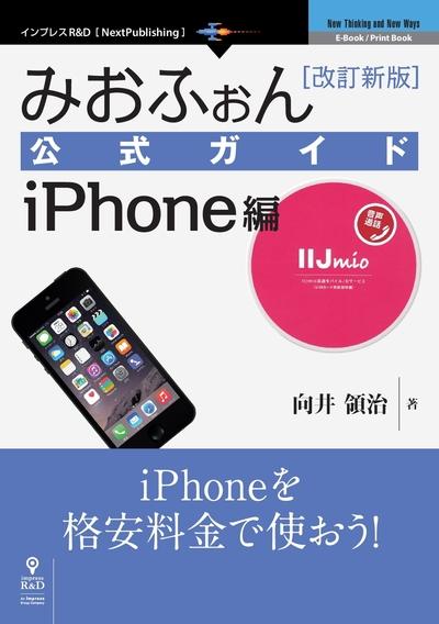 みおふぉん公式ガイド iPhone編 改訂新版-電子書籍