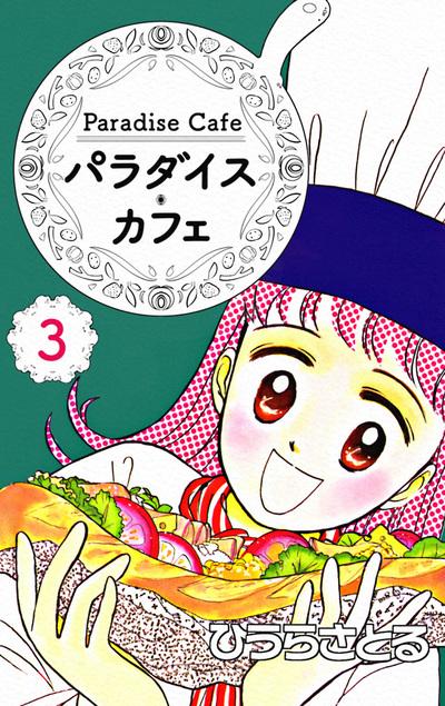 パラダイス・カフェ3巻-電子書籍