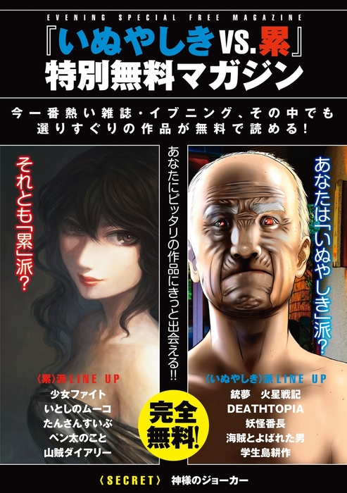 『いぬやしき vs. 累』特別無料マガジン拡大写真