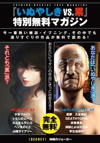 『いぬやしき vs. 累』特別無料マガジン-電子書籍