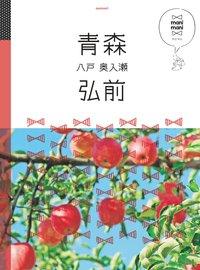 マニマニ 青森 弘前 八戸 奥入瀬-電子書籍