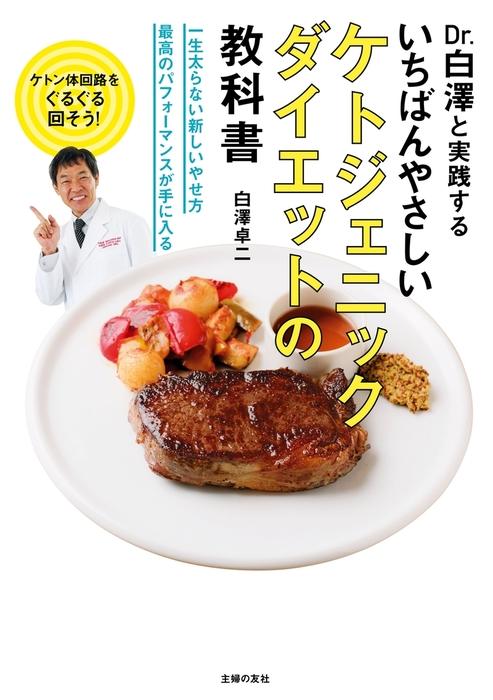 いちばんやさしいケトジェニックダイエットの教科書-電子書籍-拡大画像
