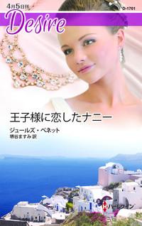 王子様に恋したナニー-電子書籍