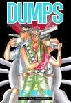 DUMPS-電子書籍