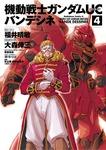 機動戦士ガンダムUC バンデシネ(4)-電子書籍