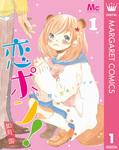 恋ポン!~いのち短し恋せよポンポコ~ 1-電子書籍