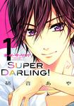 スーパーダーリン!(1)-電子書籍