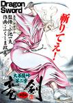 竜剣~大菩薩峠・第2章 第8巻-電子書籍