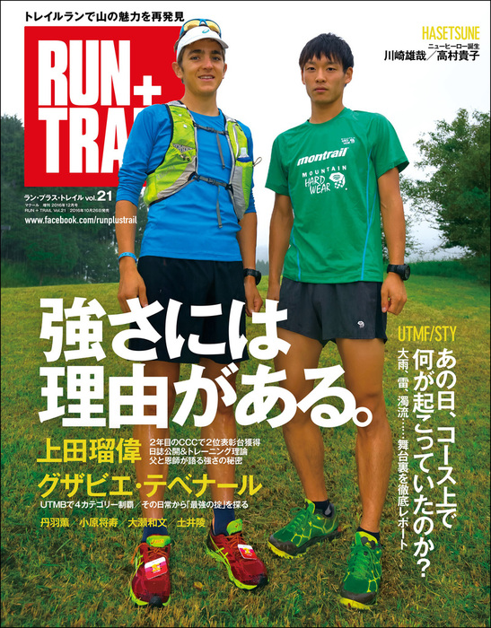 RUN+TRAIL Vol.21拡大写真